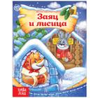 """The book """"the Hare and the Fox"""", Russian folk tale, 8 pages"""