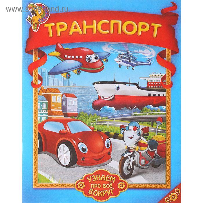 "Книга ""Транспорт. Узнаем про все вокруг!"" 12стр."