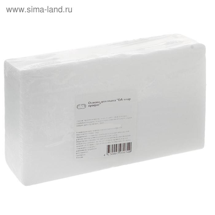 Мыльная основа DA soap opaque, брикет, 1 кг, цвет белый