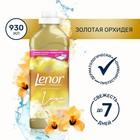 Кондиционер для белья Lenor Концентрат Золотая орхидея, 0,93 л
