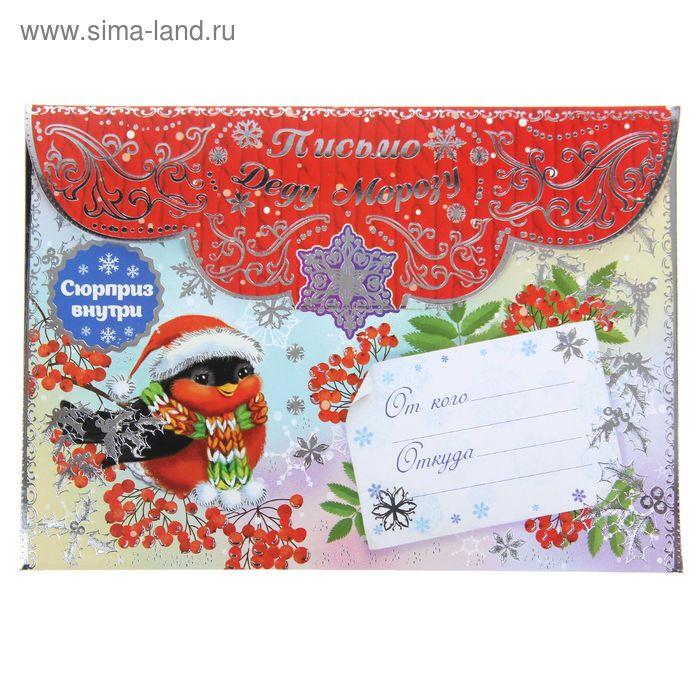 """Письмо Деду Морозу """"Волшебного Нового года!"""" + снежинка"""