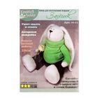 """Набор для создания текстильной игрушки """"Зайчик в зелёном свитере"""" 29 см"""
