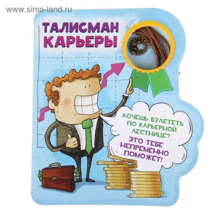 """Талисман на удачу в открытке """"На карьеру"""""""