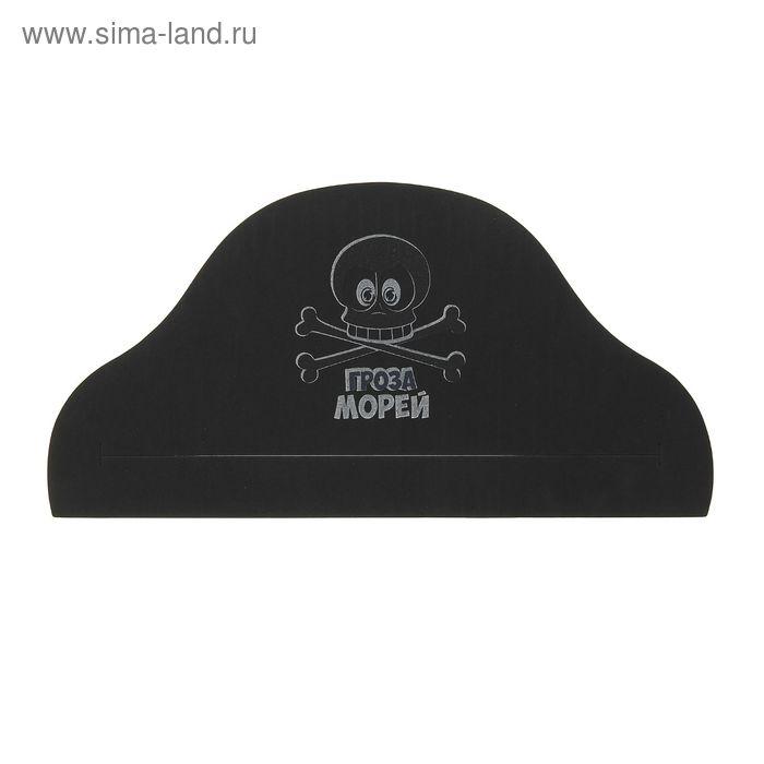 """Пиратская шляпа """"Гроза морей"""", EVA, р-р 52-54"""