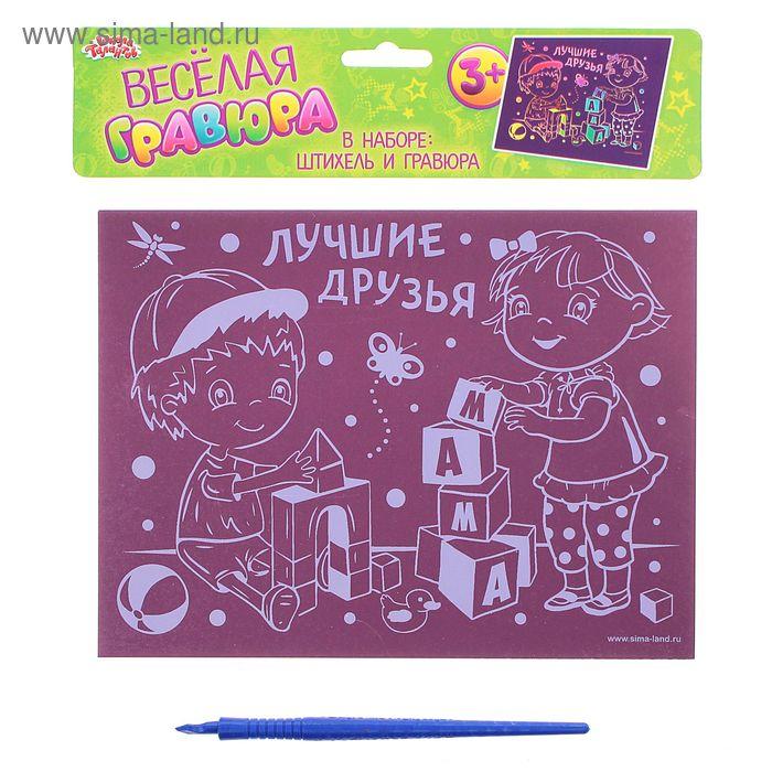 Гравюра «Дети» с металлическим эффектом - радуга