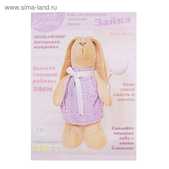 """Набор для создания текстильной игрушки """"Зайка в сарафане"""", 29 см"""
