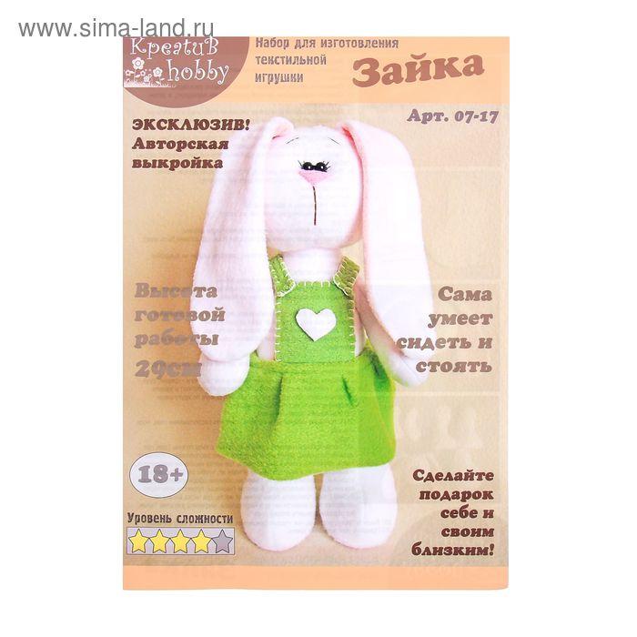 """Набор для создания текстильной игрушки """"Зайка в зелёном сарафанчике"""" 29 см"""