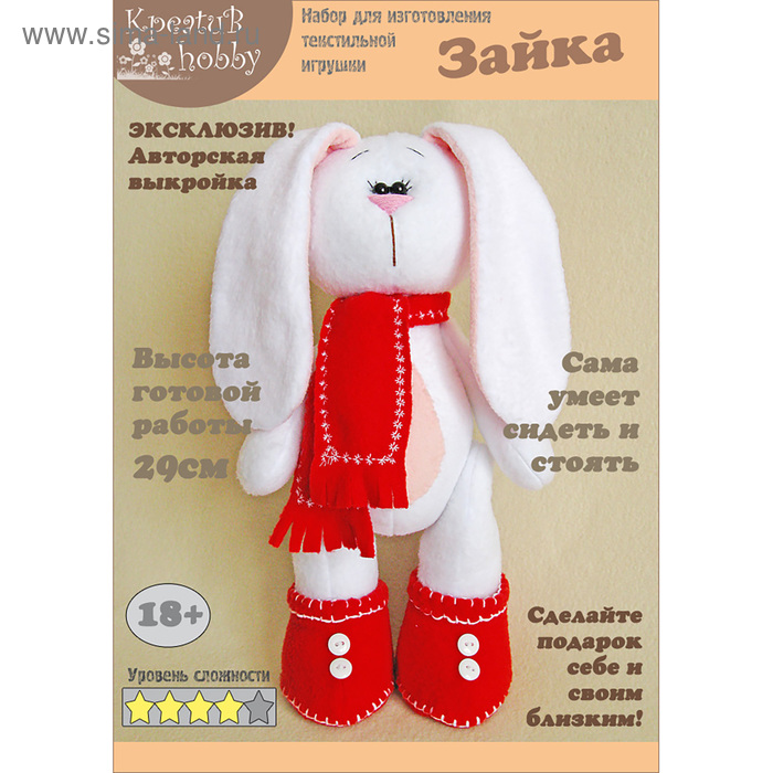 """Набор для создания текстильной игрушки """"Зайка белый в красном шарфе"""" 29 см"""