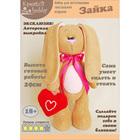 """Набор для создания текстильной игрушки """"Зайка с сердечком"""" 29 см"""
