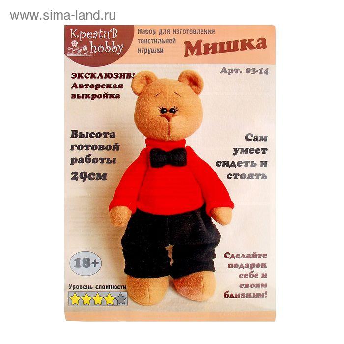 """Набор для создания текстильной игрушки """"Мишка-мальчик в красном"""" 29 см"""