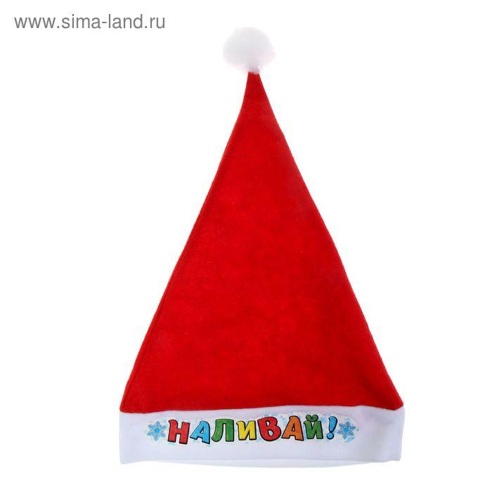 """Колпак новогодний """"Наливай"""""""