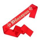 Лента «Юбилярша» атласная, красная