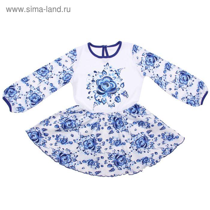"""Платье для девочки """"Гжель"""", рост 98 см (52), цвет белый/васильковый, принт гжель (арт. ДПД968067н_Д)"""