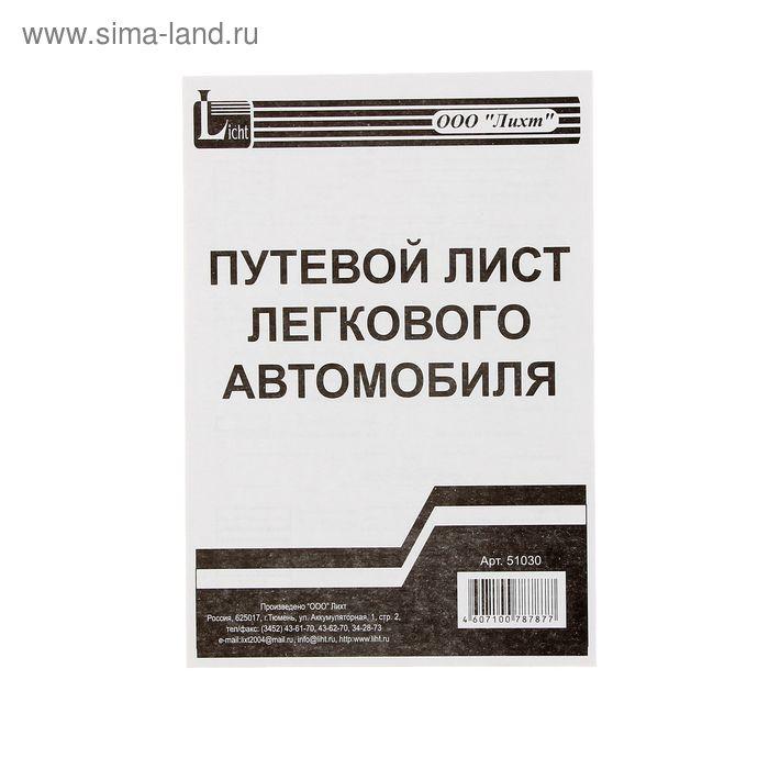 """Бланк """"Путевой лист легкового автомобиля"""" А5, 100 листов, двухсторонний"""