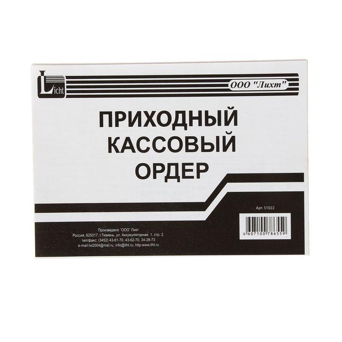 """Бланк """"Приходный кассовый ордер"""" А5, 100 листов, форма № КО-1"""