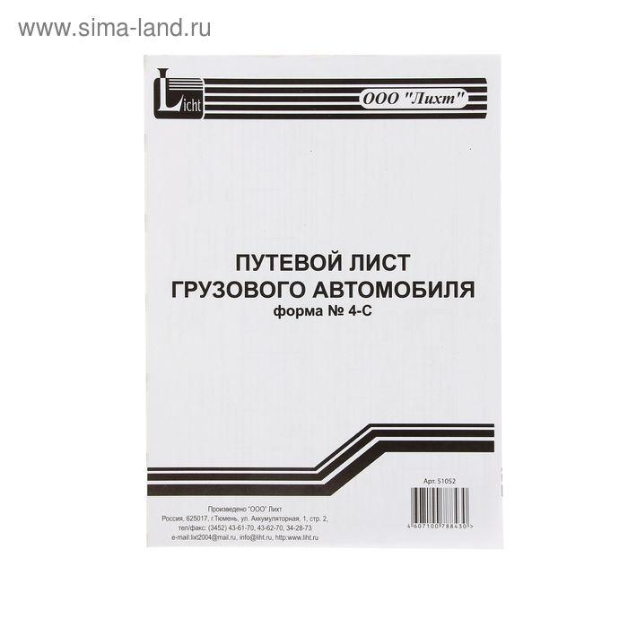 """Бланк """"Путевой лист грузового автомобиля"""" А4, 100 листов, форма №4-С, двухсторонний"""