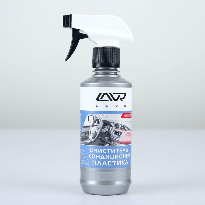 Очиститель-кондиционер пластика LAVR 310 мл, триггер