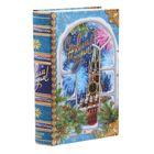 """Коробка-книга подарочная """"С Новым годом, С Новым счастьем"""", 11 х18см"""