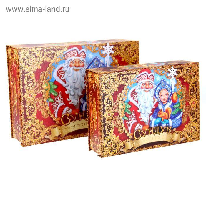 """Набор подарочных коробок 2 в1 """"Сундук Новогодних сказок"""", 30,5 х22 см"""