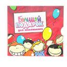 Большой подарок для маленького (подарочный набор) 4CD (аудиокнига)
