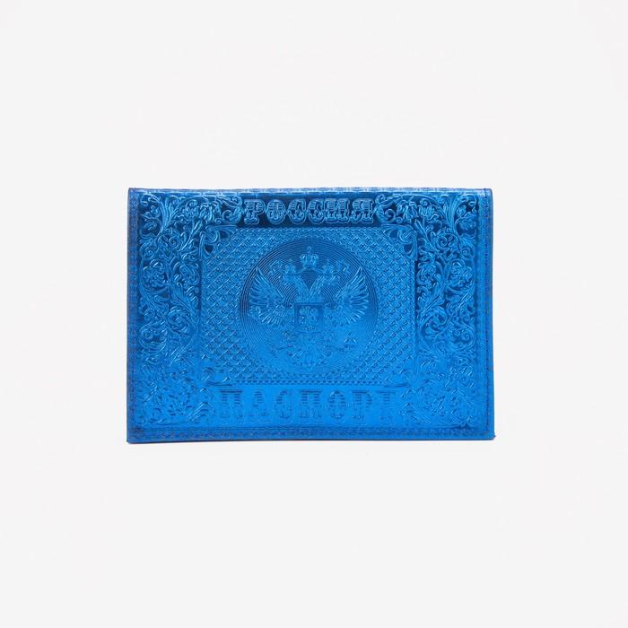 Обложка для паспорта, металлик, синяя