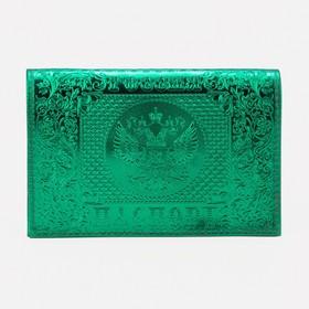 Обложка для паспорта, металлик, цвет зелёный Ош