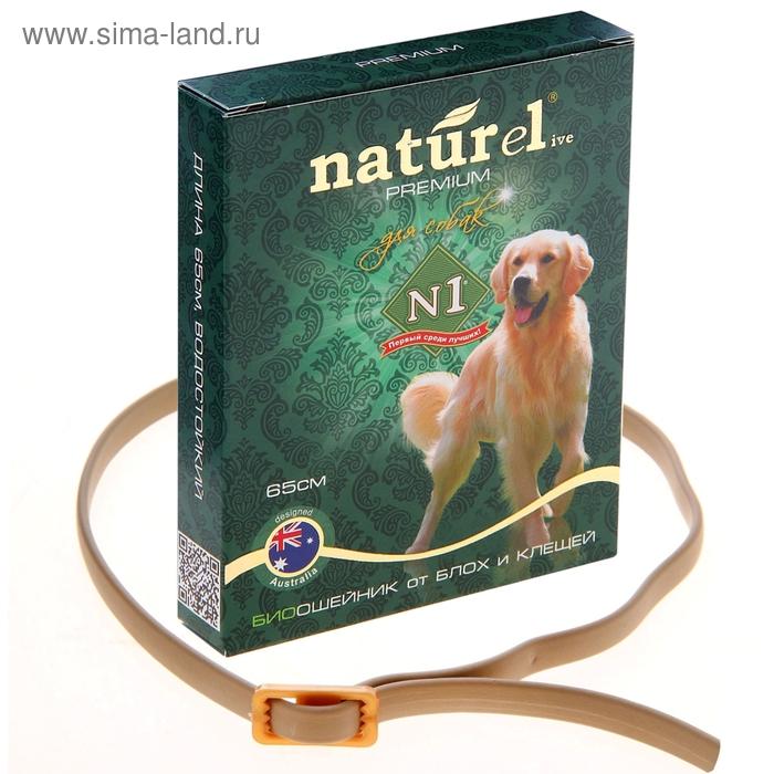 Био-ошейник для собак NATUREL BIO от блох, клещей, мух, власоедов, вшей и комаров