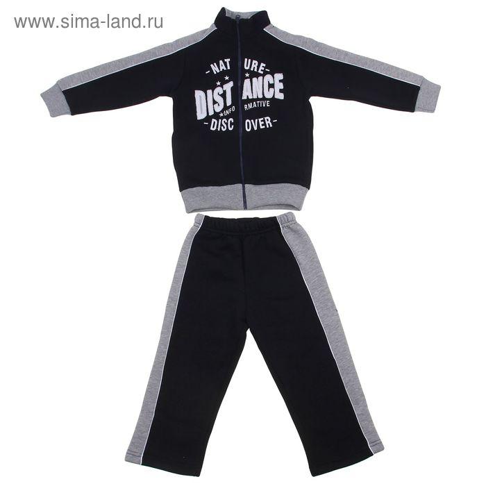 Комплект (куртка+брюки), рост 110 см (5 лет) цвет тёмно-синий/серый меланж (арт. Н413)