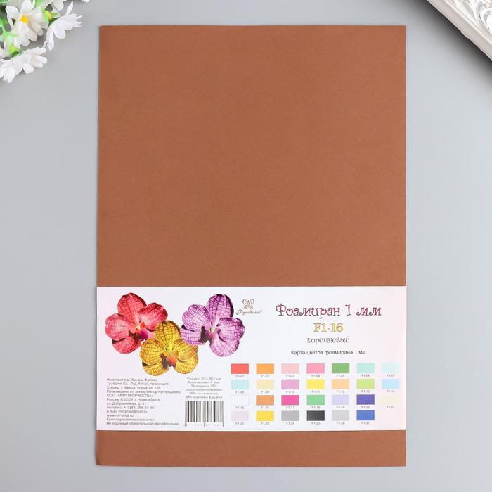"""Фоамиран """"Рукоделие"""" 1 мм, 210*297 мм (набор 5 листов) коричневый"""