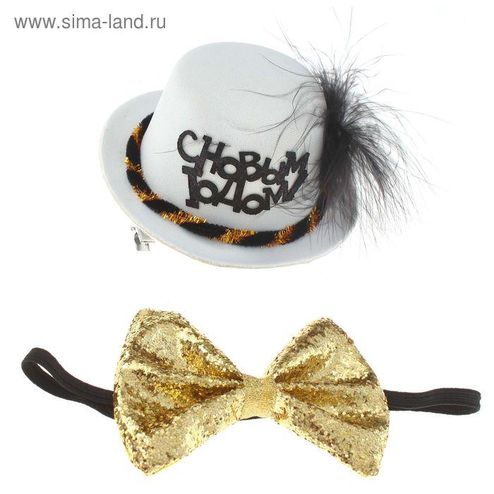 """Карнавальный набор """"С новым годом"""" 2 предмета: шляпка, бабочка, цвета МИКС"""
