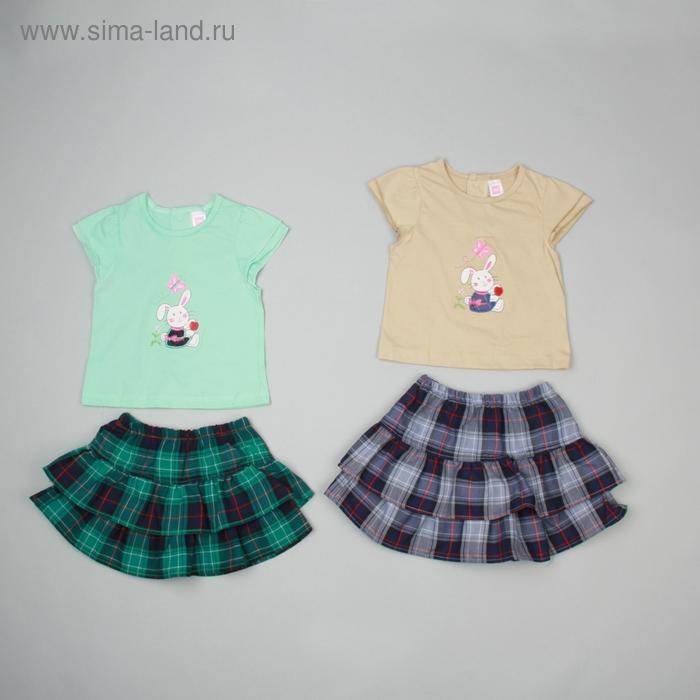Костюм для девочки G414: футболка,юбка, МИКС, 18 мес, (рост 86 см), 100%хлопок