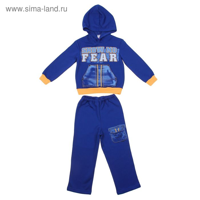 Костюм для мальчика (толстовка+брюки), рост 98 см (56), цвет синий Р627599