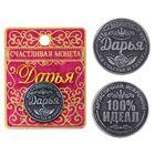 """Монета на подложке """"Дарья"""""""