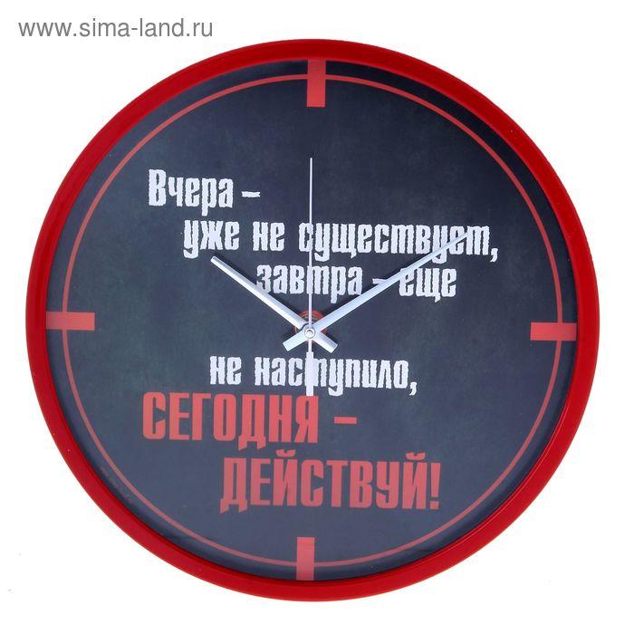 """Часы настенные интерьерные с цитатами """"Сегодня-действуй"""", УЦЕНКА диам 30 см"""