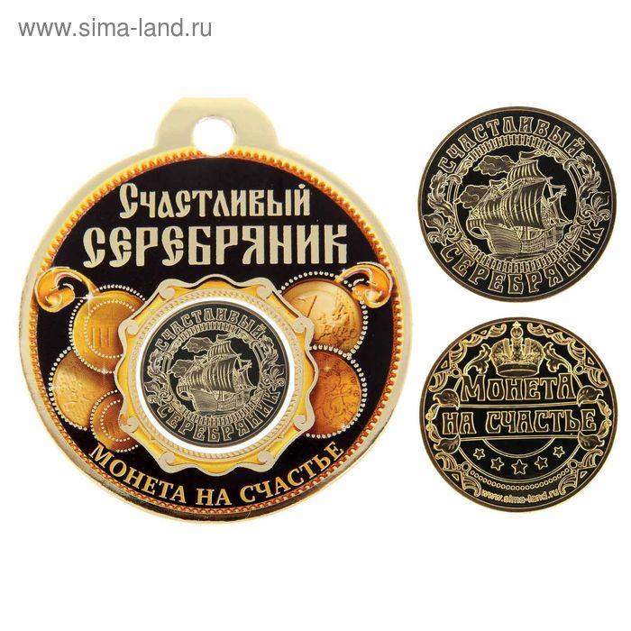 """Монета """"Счастливый серебряник"""""""