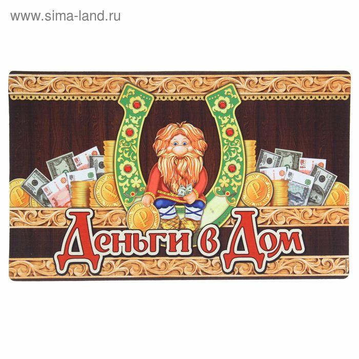 """Коврик придверный """"Деньги в дом"""""""