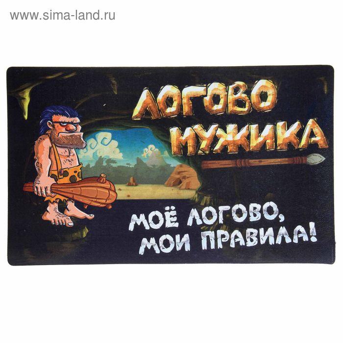 """Коврик придверный """"Логово мужика"""""""