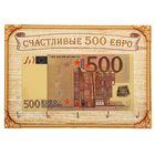 """Денежная ключница """"Счастливые 500 евро"""""""