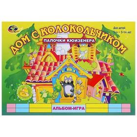 Альбом-игра с палочками Кюизенера «Дом с колокольчиком»