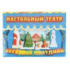 Настольный театр «Весёлый праздник»