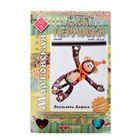 """Набор для изготовления текстильной игрушки с магнитами в стиле пэчворк """"Обезьянка Анфиса"""", 30,5 см"""