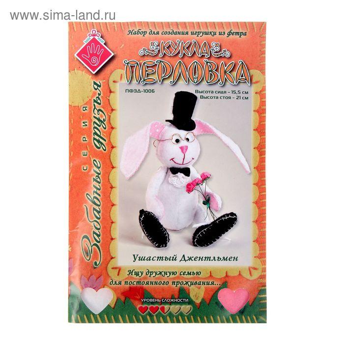 """Набор для изготовления игрушки из фетра """"Ушастый Джентльмен"""", 21 см"""
