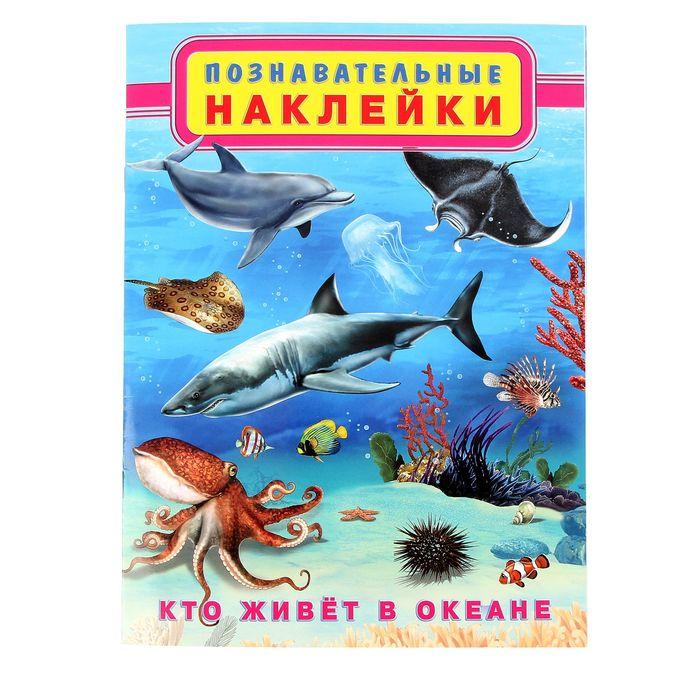 Книжка с наклейками «Кто живёт в океане» - фото 106538296