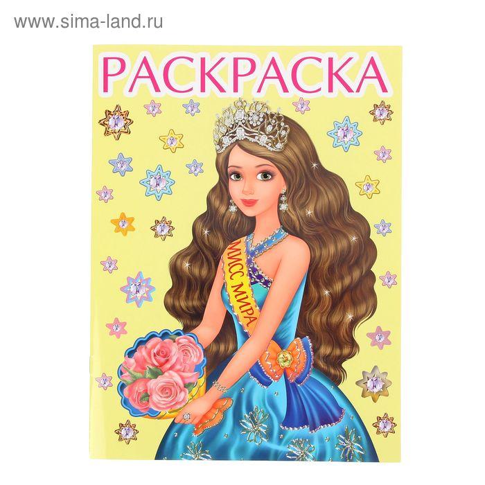 """Раскраска для девочек А4 """"Мисс Мира"""""""