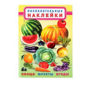 Книжка с наклейками «Овощи, фрукты, ягоды»