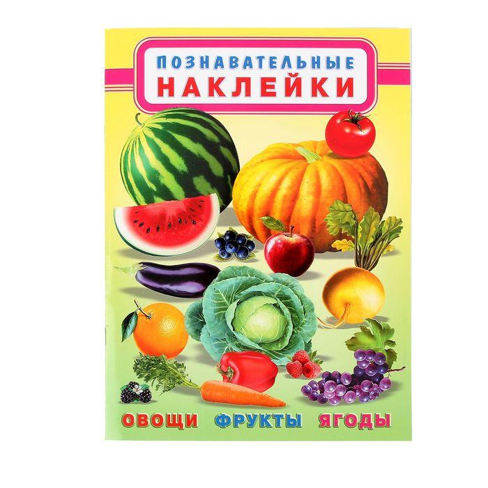 Книжка с наклейками «Овощи, фрукты, ягоды» - фото 975117