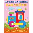 Развивающие наклейки для малышей «Паровоз» - фото 975122