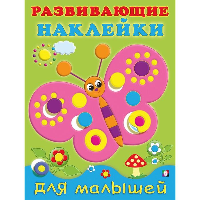 Развивающие наклейки для малышей «Бабочка» - фото 975125