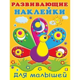 Развивающие наклейки для малышей «Павлин»