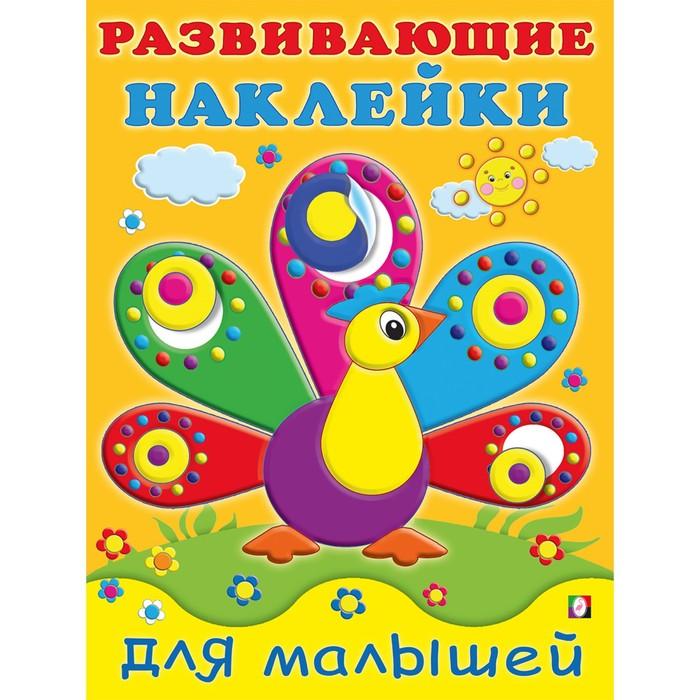 Развивающие наклейки для малышей «Павлин» - фото 975128